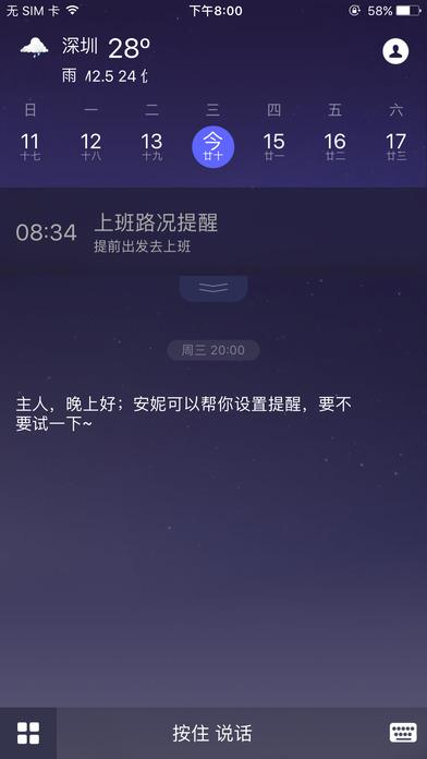 安妮秘书 screenshot