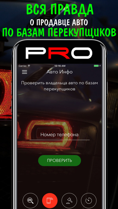Проверка Авто по ВИН коду VIN PRO Скриншоты3