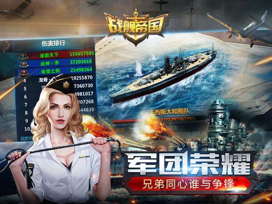 战舰帝国-瓦良格号航母打击群screeshot 3