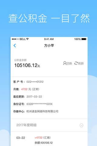 社保掌上通 - 社保医保五险一金公积金查询管理 screenshot 4