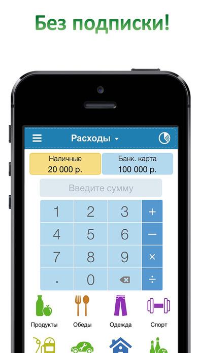 Программа для учета расходов на айфон