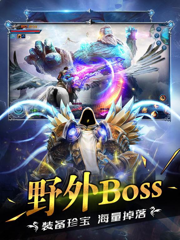 永恒魔域-3D魔幻巅峰对决热血手游 screenshot 9