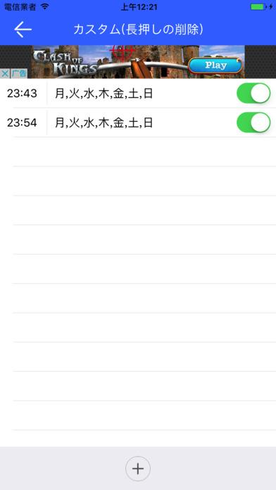 音声目覚まし時計 screenshot 4