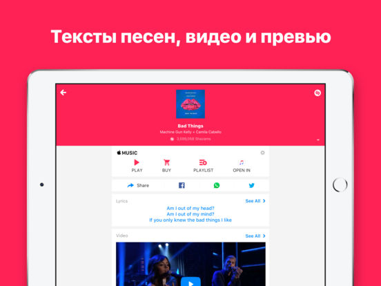 Shazam - Находи музыку, видео и тексты песен для iPad