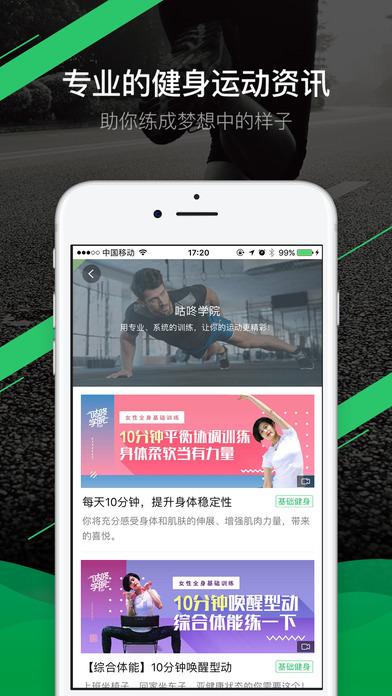 【合理运动】咕咚运动专业版-追踪运动路线,激励能力提升
