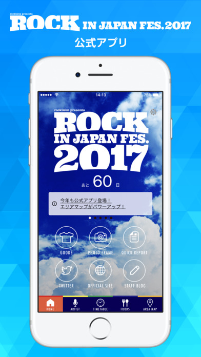 ROCK IN JAPAN FESTIVAL 2017 screenshot