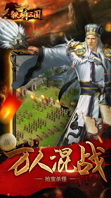 铁骑三国 screenshot 4