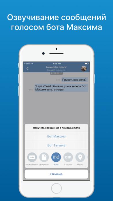 VFeed 2 - для ВКонтакте (app for VK) Скриншоты4