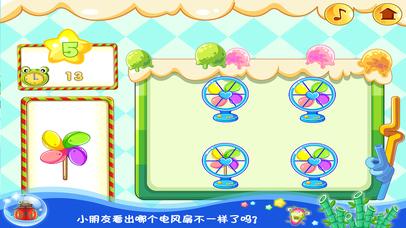 光头强人人爱找茬 screenshot 4