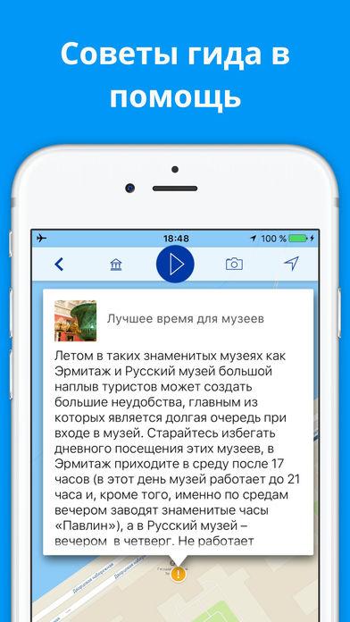 Санкт Петербург и Петергоф - путеводитель (Россия) Скриншоты7