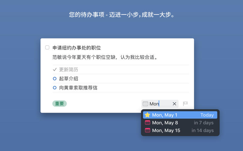 Things for Mac 3.2 破解版 - Mac上强大的GTD效率工具