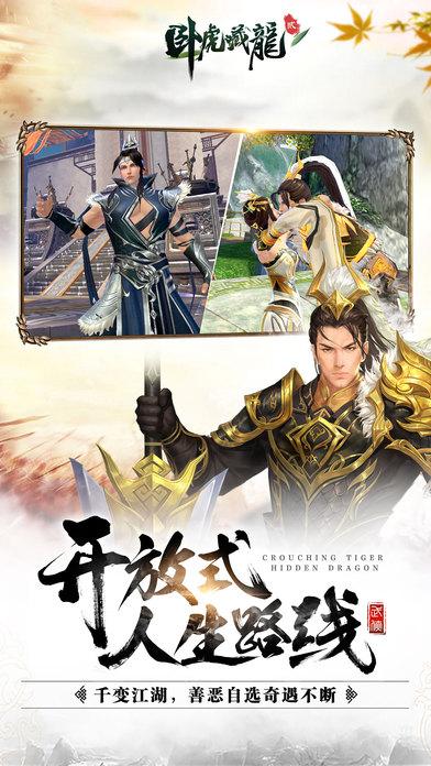 卧虎藏龙2—阿里首款开放式奇遇武侠手游
