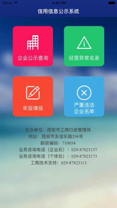 西安信用信息公示系统 screenshot 1