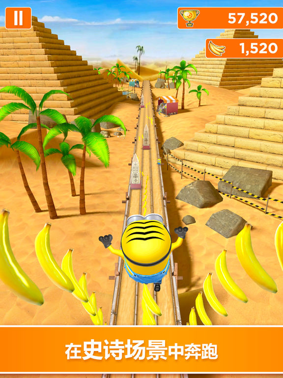 【Gameloft出品】神偷奶爸 :  小黄人快跑