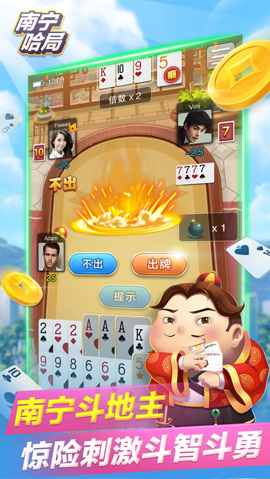 Screenshot 5 南宁哈局 — 能约局的南宁棋牌合集