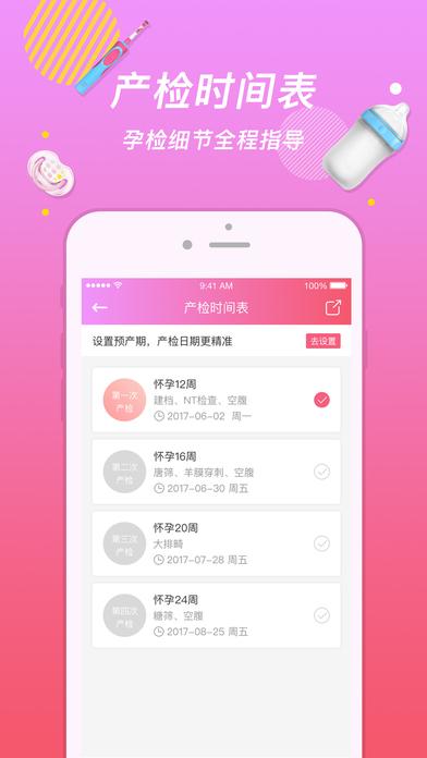 优乐辣妈-怀孕期育儿必备神器 screenshot 3