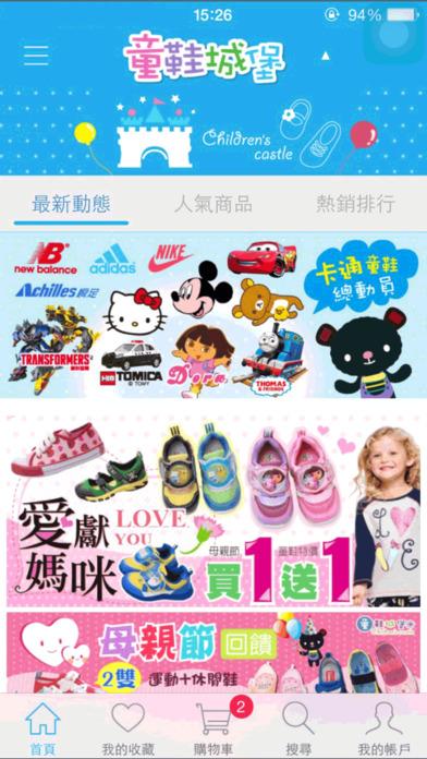 download 童鞋城堡:陪伴寶貝一路成長 apps 2