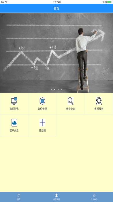 客户服务管理平台 screenshot 1