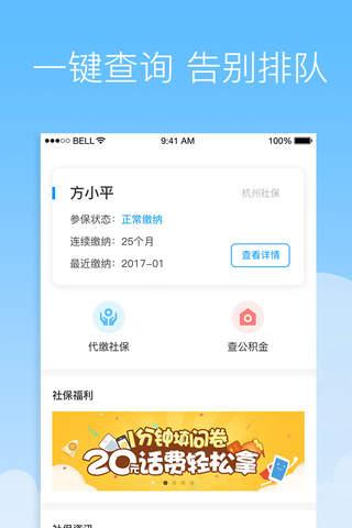 社保掌上通 - 社保医保五险一金公积金查询管理 screenshot 1