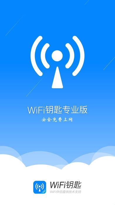 WiFi钥匙专业版