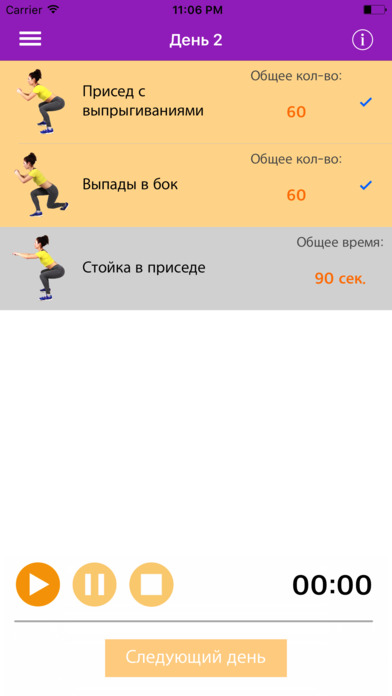 Спортивная попа и ноги за 3 недели screenshot 2
