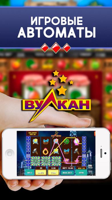 вулкан игровые автоматы на iphone