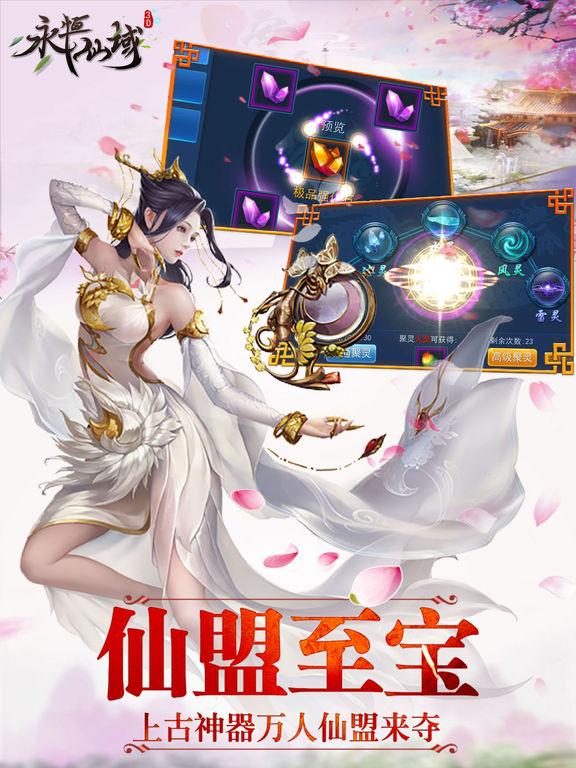 永恒仙域-3D唯美仙侠手游