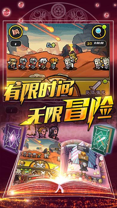 冒险骑士团 iPhone版截图1