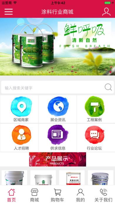 涂料行业商城 screenshot 2
