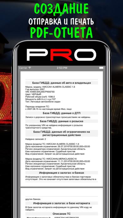 Проверка Авто по ВИН коду VIN PRO Скриншоты4