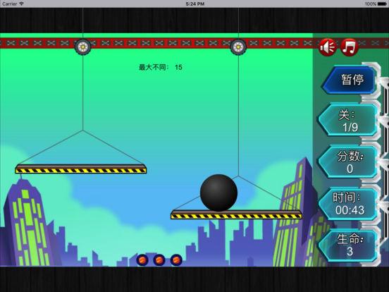 超级称重大师 screenshot 5