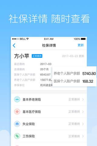 社保掌上通 - 社保医保五险一金公积金查询管理 screenshot 2