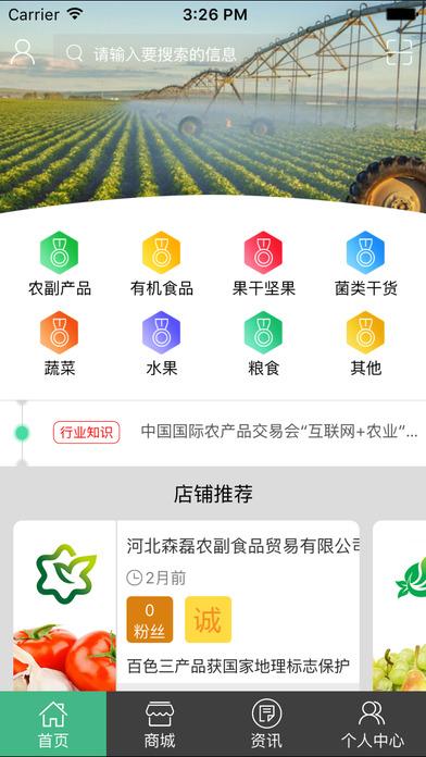 生态农业平台网.. screenshot 1