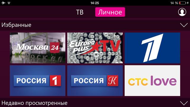 Seven Sky Tv скачать приложение - фото 10