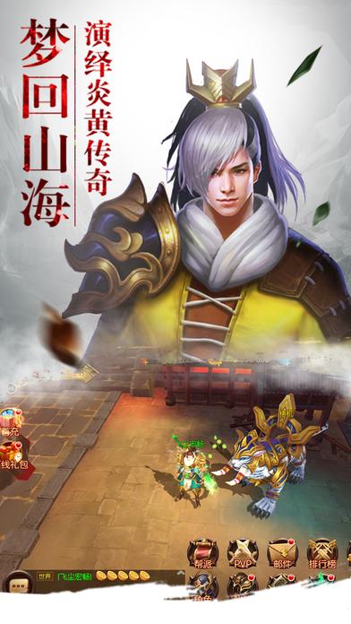 烈火御龙争霸ol传奇私服手游 screenshot 2