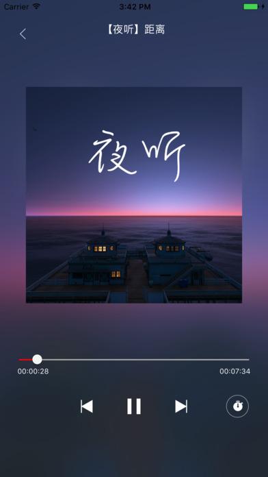 夜听FM - 每晚十点刘筱陪你倾听 screenshot 2
