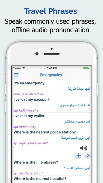 Arabic Translator - English Arabic Dictionary Screenshots