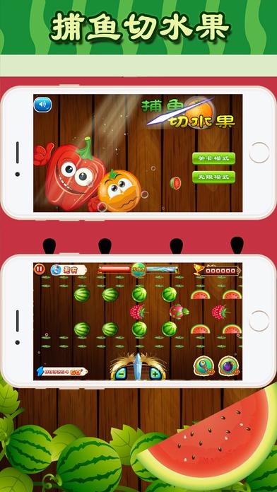 切西瓜捕鱼 screenshot 1