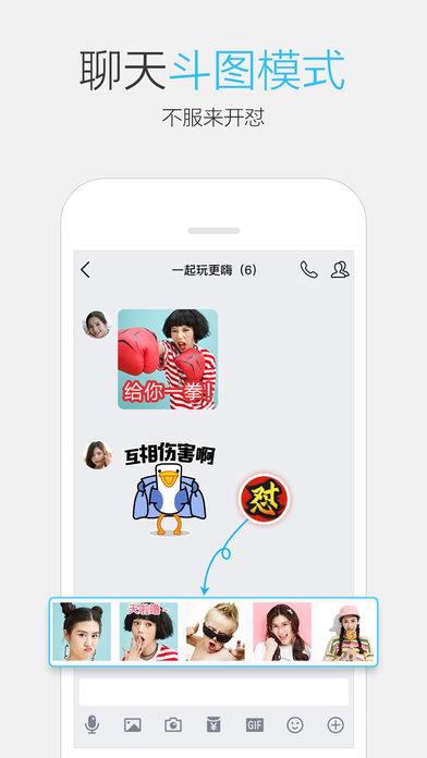 【腾讯】QQ