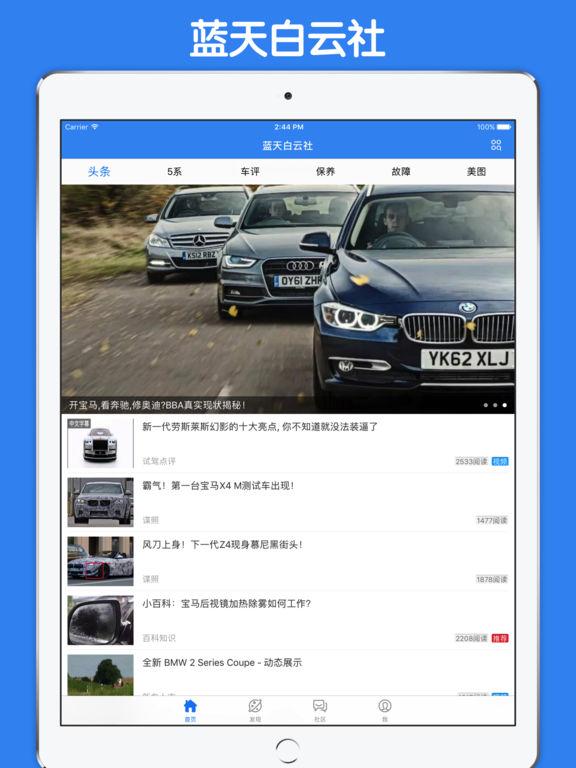 【BMW 宝马车主必备】蓝天白云社
