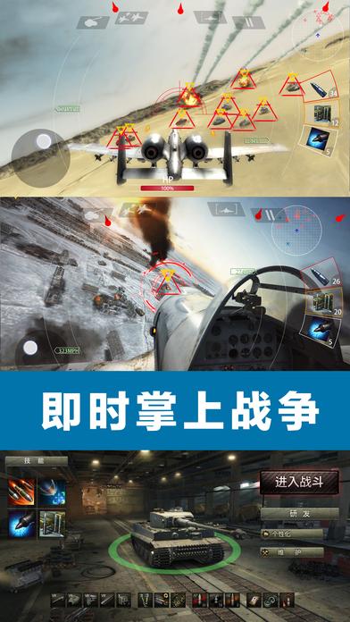 陆空警戒-坦克战机模拟战争游戏