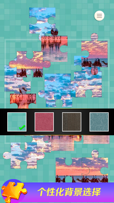 游戏 - 拼图 2017 screenshot 3