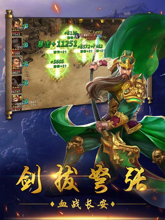 霸王千军-经典三国回合策略手游 screenshot 8