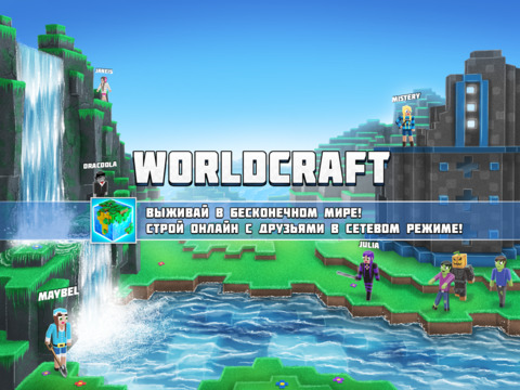 WorldCraft : 3D Build & Craft Скриншоты7
