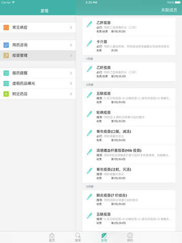 丁香家庭医生 - 值得信赖的医疗健康专家 screenshot 4