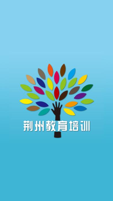 荆州教育培训 screenshot 1