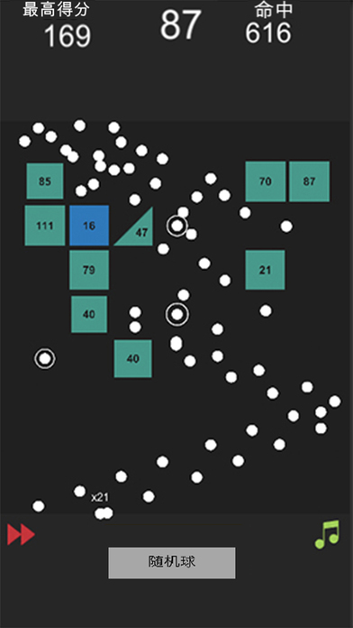 射出那个球-击破砖块 screenshot 1