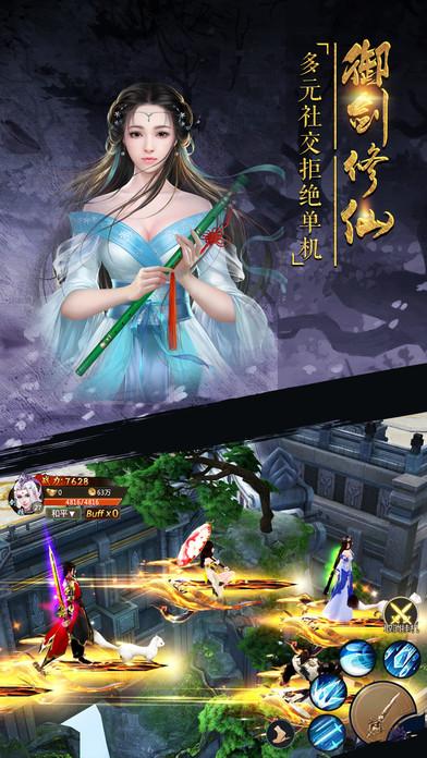 碎玲珑-超人气改编修仙RPG手游 screenshot 5