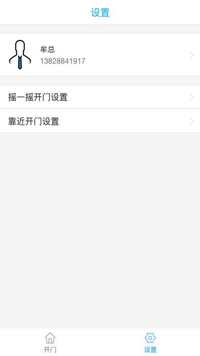东云智联 screenshot 2