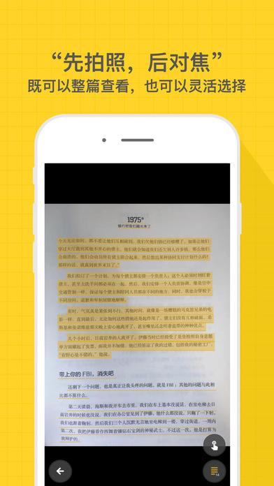 小嘿扫描 - 简单好用的图片文字提取OCR工具